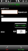 Screenshot of 送れる交通費手帳