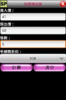 Screenshot of 股票損益器