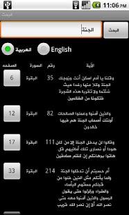 Holy Quran- screenshot thumbnail