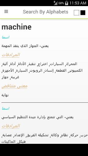 Offline Arabic Dictionary