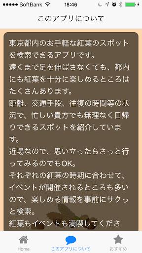 紅葉 東京 2014