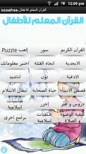 القرآن المعلم للأطفال