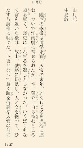 【免費書籍App】読書尚友(青空文庫ビューア)-APP點子
