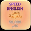 الإنجليزية يتحدث العربية icon