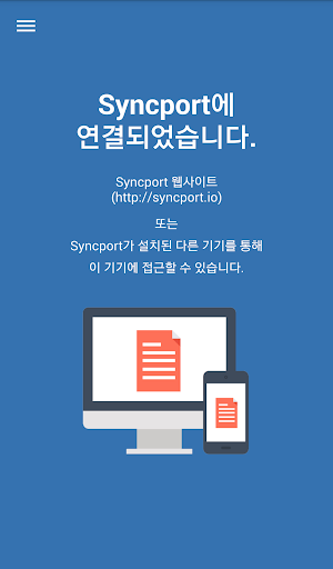 Syncport 파일전송