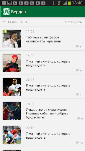Вердер+ Sports.ru