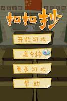 Screenshot of QQ Copy