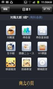幽玄の間(囲碁) for Android Phone- screenshot thumbnail