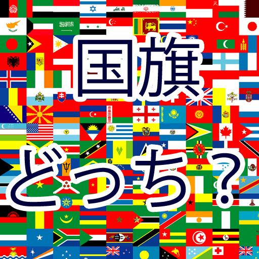 国旗どっち? 休閒 App LOGO-APP試玩
