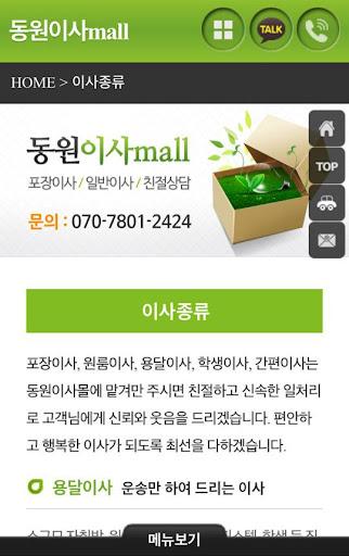 【免費商業App】동원이사mall-APP點子