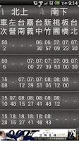 Screenshot of 高鐵班次查詢