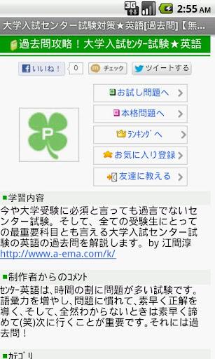 大学受験センター試験★英語過去問 free ~プチまな~
