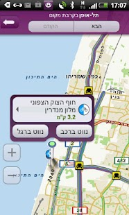 Cellcom Navigator - screenshot thumbnail