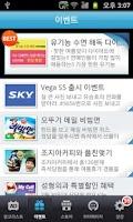Screenshot of [문상 무료대방출] - 애즐