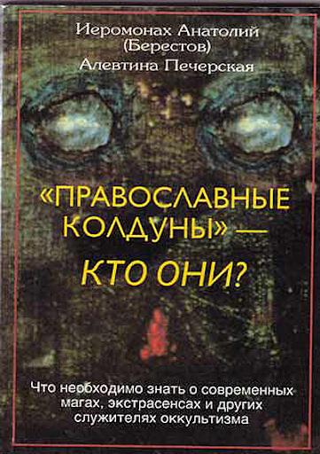 Православные колдуны-кто они