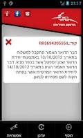 Screenshot of דואר ישראל