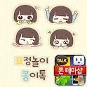 콩이 표정놀이콩이 카카오톡 테마 icon