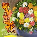 夢筆生花 logo