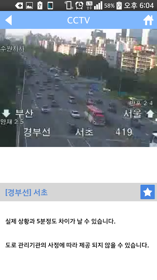 통합교통정보 - screenshot