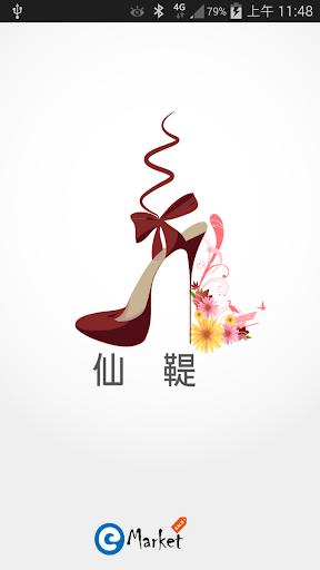 仙鞮|玩購物App免費|玩APPs