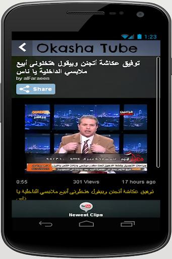 okasha tube