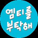 (구버전) 엠티를 부탁해! 대성리편 icon