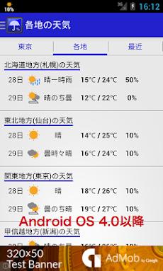 天気 三条