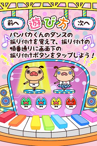 【免費休閒App】胖胖舞豬~有樣學樣與胖胖褲豬一起來跳舞!~-APP點子