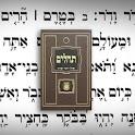 Tehillim Ohel Yosef Yitzchak