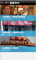 Screenshot of Sing Tao TV - 星島電視