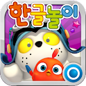 KAMBU Hangul Games icon