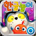 KAMBU Hangul Games icon