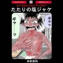 「たたりの塩ジャケ」神田森莉:Horror Comic logo