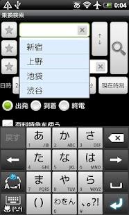 乗換案内- screenshot thumbnail