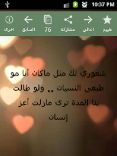 رسائل عتاب 2013 - screenshot thumbnail