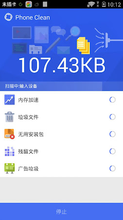 Phone Clean Speed Booster Fast 1.6.7 screenshot 265510