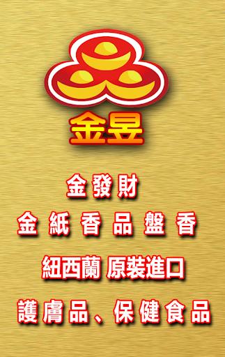 金昱科技生活館