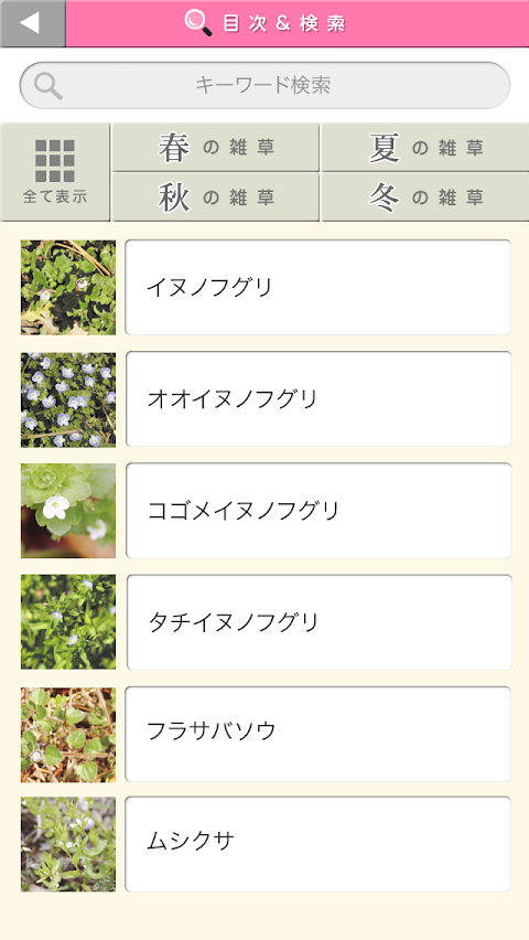 雑草図鑑のおすすめ画像4