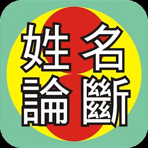 吉祥姓名論斷 生活 App LOGO-APP試玩