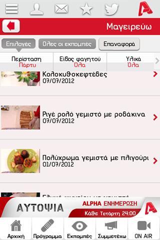 Alpha - screenshot