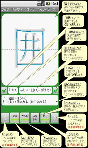 【無料】かんじけんてい7きゅう れんしゅうアプリ 一般用