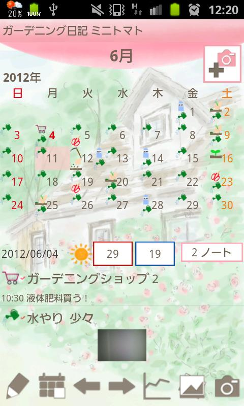 Garden Diary Free- screenshot