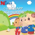 全腦數學小班遊戲APP-AG1-1(試用版)