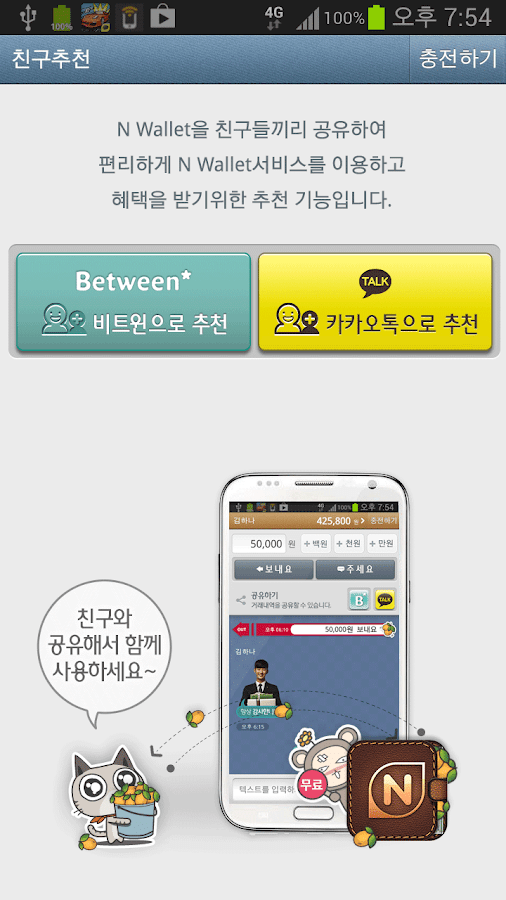 N Wallet-쉬운 가입과 이용 앤월렛_전자지갑 - screenshot