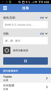 Everycar: 搜尋或買賣汽車