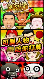 iTaiwan Mahjong Free Screenshot 18