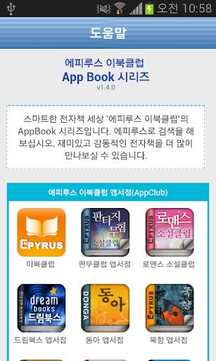 【免費書籍App】[판타지]올마스터(전11권,완)-에피루스 베스트소설-APP點子