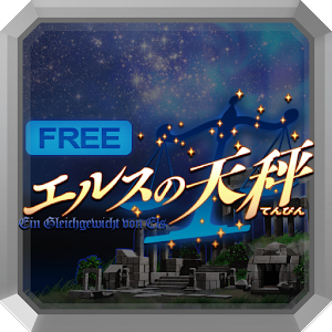 エルスの天秤(FREE) for PC and MAC
