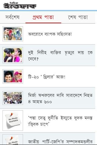 The Daily Ittefaq - screenshot