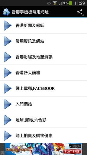 香港手機板常用網址
